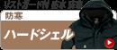 ハードシェル