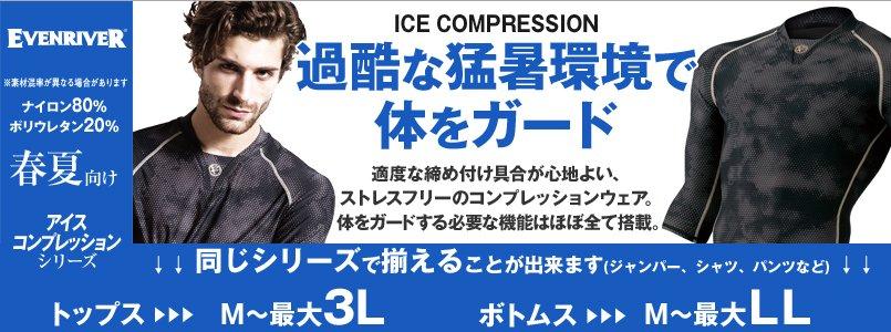 イーブンリバーのアイスコンプレッションシリーズ