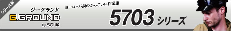 作業服G.GROUND(ジーグランド) 防寒5703シリーズ