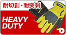 HEAVY DUTYシリーズ(重作業)