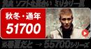 ジャウィン(jawin) 51700