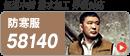 ジャウィン(jawin) 58140