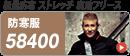 ジャウィン(jawin) 58400