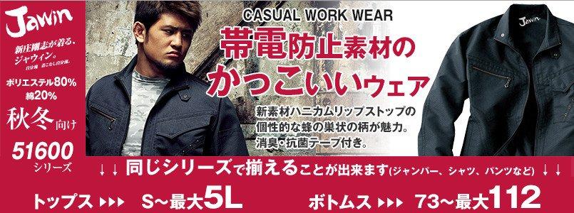 ブラック作業服 51600シリーズ