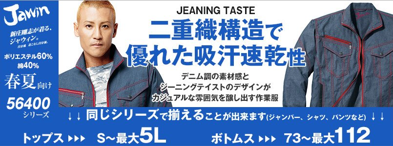 ジーニングテイストのデザインがカジュアルで涼しくジャウィン56400