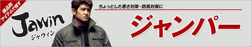 作業服JAWINジャンパー