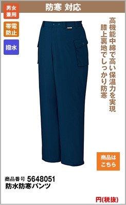防寒パンツ