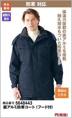 裏アルミ防寒コート