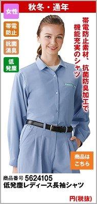 レディース長袖シャツ