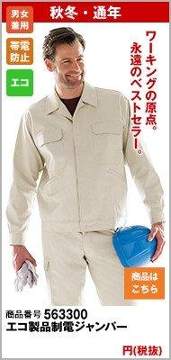 エコ製品制電ジャンパー3300