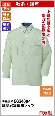 形状安定長袖シャツ
