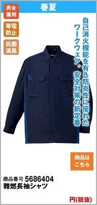 長袖シャツ 86404