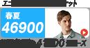 自重堂46900