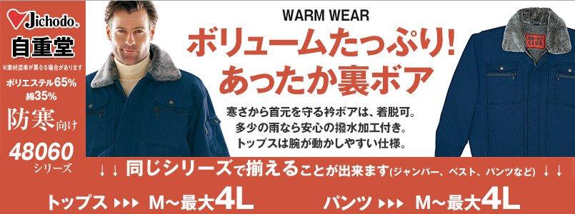 自重堂48060の防寒着