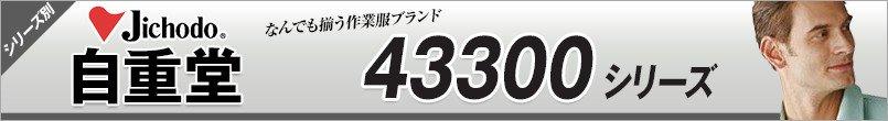 作業服 自重堂 AW43300シリーズ