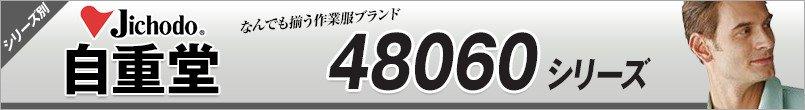 自重堂防寒着48060