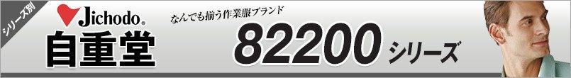 作業服 自重堂 AW82200シリーズ