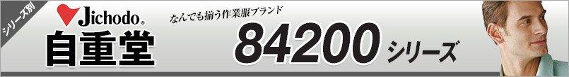 自重堂 84200