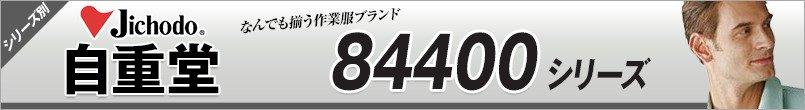 自重堂 84400