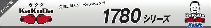 作業服KAKUDA(ジーベック) 秋冬1780 シリーズ