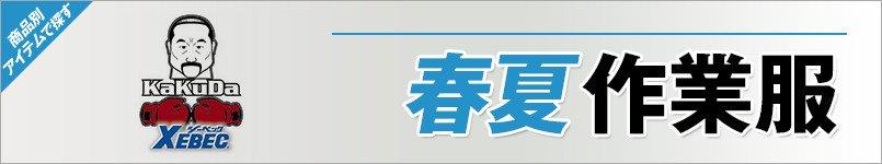 角田の作業服 春夏-作業服