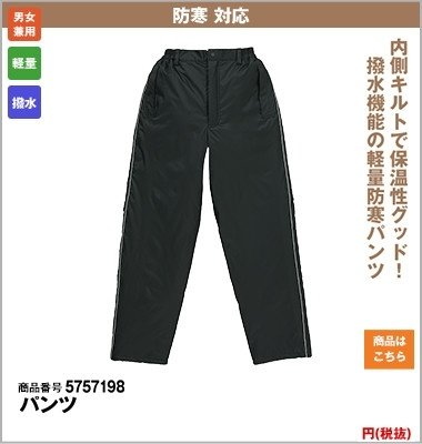 カジュアル防寒着にぴったりの防水パンツ