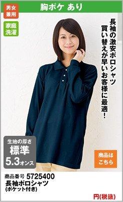 激安の長袖ポロシャツ