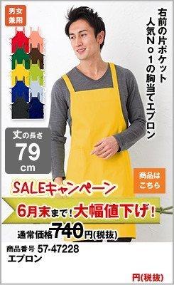 タスキの胸当て黄エプロン