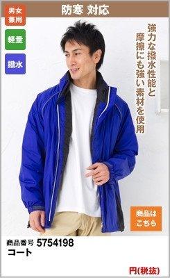 防水で高耐久性のコート