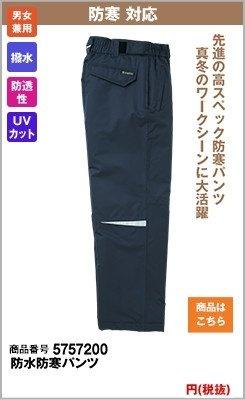 反射テープ付きの防寒ズボン