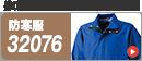 クロダルマ防寒 32076