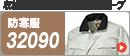 クロダルマ防寒 32090