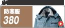 クロダルマ防寒 380