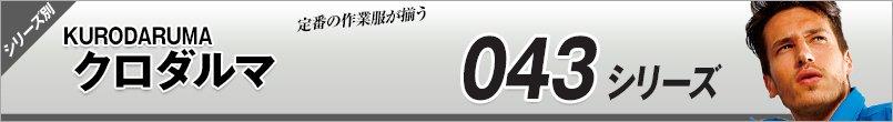 作業服クロダルマAW043
