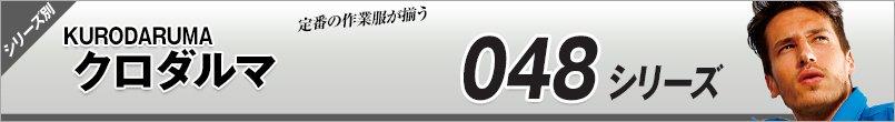 作業服クロダルマ|防寒048