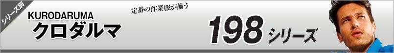 作業服クロダルマ|防寒198
