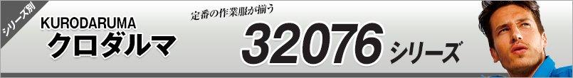 作業服クロダルマ 防寒32076