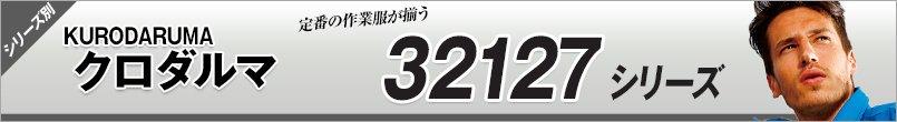 作業服クロダルマ|防寒32127