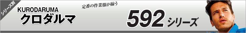 作業服クロダルマ SS592シリーズ