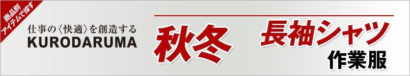 作業服クロダルマ|秋冬-長袖シャツ