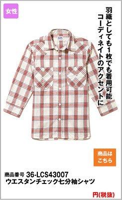 LCS43007 レディースウエスタンチェック七分袖シャツ(女性用) 先染めチェック TC