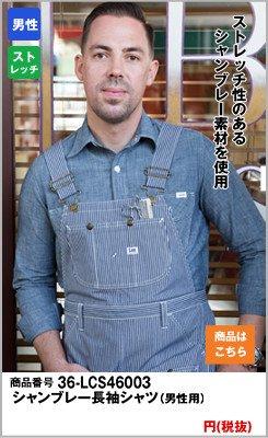 シャンブレー長袖シャツ(男性用)