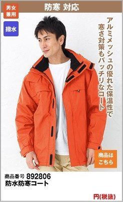 防水防寒のコート