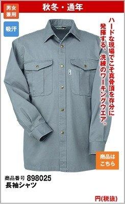 8025 長袖シャツ