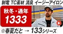 桑和 1333