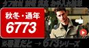 桑和 6773