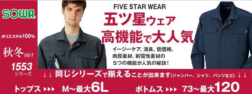 桑和作業服の1553。五つ星で大人気