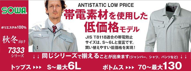 桑和作業服の7333。帯電素材を使用した低価格モデル