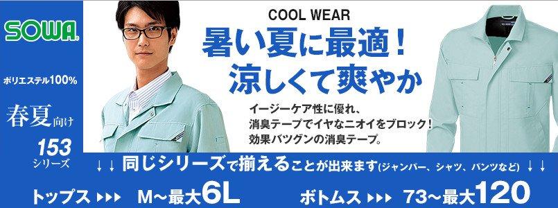 桑和作業服の153。暑い夏に最適な消臭テープ付き