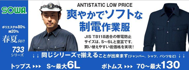 桑和作業服の733。JIS・T8118制電で低価格